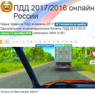 ПДД онлайн 2018