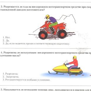 Билеты онлайн экзамен на квадроциклы