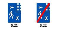 Знаки 5.21 и 5.22