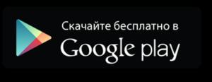 Приложение МОТОКУРСЫ.РУ - Мотошкола в Москве
