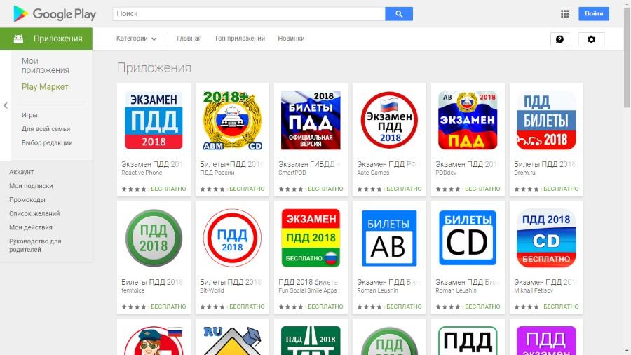 Экзамен ГИБДД, ПДД онлайн 2018, googleplay
